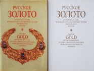 Русское ЗОЛОТО 14- начала 20 векаRussian GOLD of the fourteenth to early twentieth centuries from the Moscow Kremlin reserves.. Москва «Советская Россия»1987